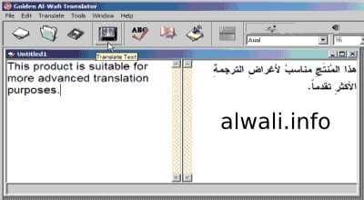 تحميل برنامج الوافي الذهبي للكمبيوتر