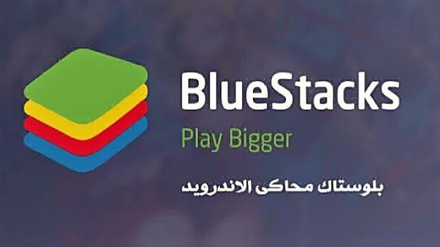 تحميل برنامج بلوستاكس Bluestacks آخر إصدار للكمبيوتر