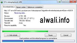 تفعيل برنامج التحميل داونلود مانجر IDM للكمبيوتر