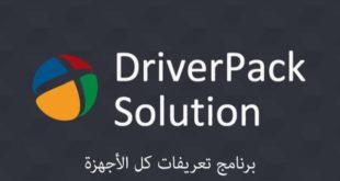 تحميل برنامج Driver Pack Solution لتحديث تعريفات الكمبيوتر
