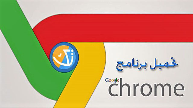 تحميل برنامج Google Chrome للكمبيوتر