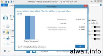 تحميل برنامج WinZip لفك وضغط الملفات للكمبيوتر