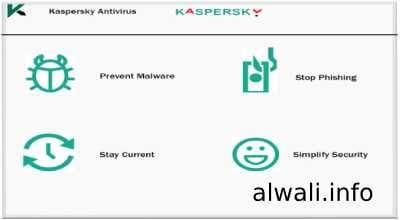 تحميل برنامج مكافحة الفيروسات Kaspersky Anti Virus للكمبيوتر
