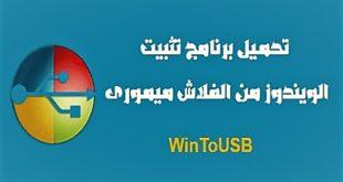 تحميل برنامج تثبيت الويندوز من الفلاشة WinToUSB
