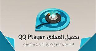 تحميل لعبة QQPlayer للكمبيوتر