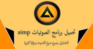 تحميل مشغل صوت AIMP للكمبيوتر