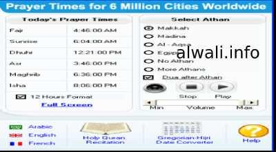 تحميل برنامج الأذان Athan أحدث إصدار للكمبيوتر