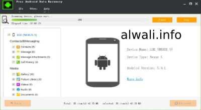 تحميل برنامج استعادة المحذوفات للاندرويد Android Data Recovery للكمبيوتر