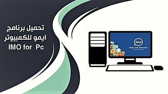 تحميل برنامج إيمو Imo آخر إصدار كامل للكمبيوتر مجاناً