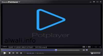 تحميل برنامج مشغل الوسائط بوت بلاير Potplayer للكمبيوتر
