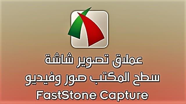 تحميل برنامج FastStone Capture لـ تصوير شاشة سطح المكتب للكمبيوتر مجاناً