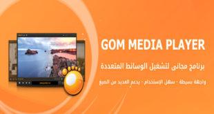 تحميل برنامج مشغل الصوتيات GOM Player آخر إصدار للكمبيوتر