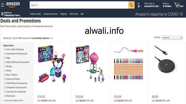 موقع أمازون للتسوق الالكتروني