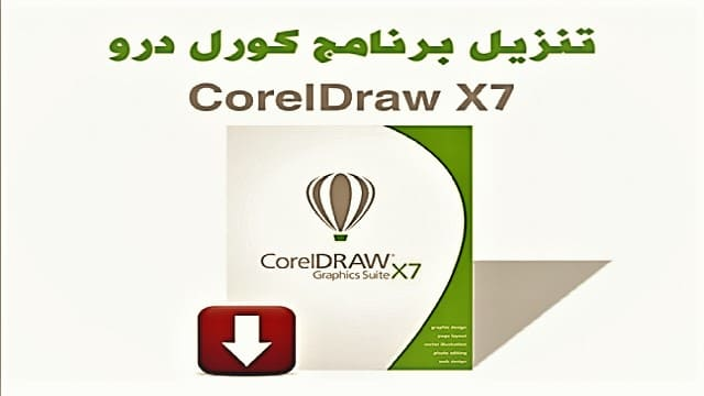 تحميل برنامج كوريل درو Corel draw عربي للكمبيوتر مجانا