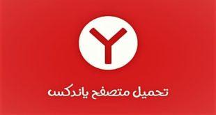تحميل متصفح ياندكس Yandex Browser آخر إصدار للكمبيوتر