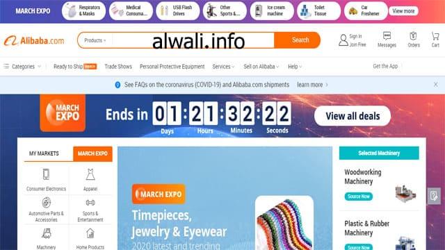 موقع Alibaba