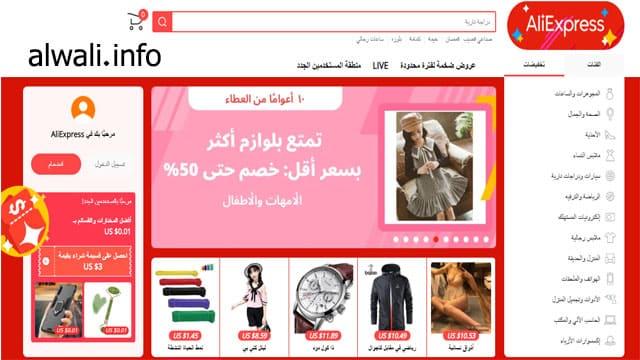 موقع Aliexpress للتسوق الالكتروني