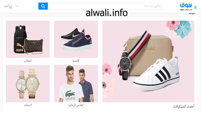 Souq للتسوق عبر الانترنت