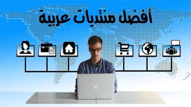 أفضل منتديات عربية الأكثر زيارة يجب عليك معرفتها