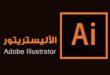 تحميل برنامج أدوبي إليستريتور adobe illustrator كامل للكمبيوتر مجاناً