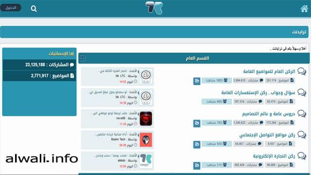 افضل منتديات عربية عليك معرفتها