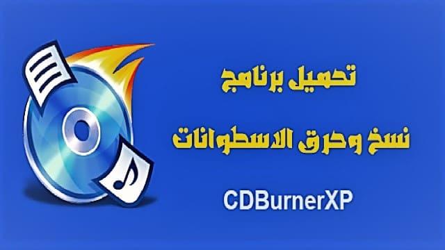 تحميل برنامج نسخ وحرق الإسطوانات cdburnerxp كامل للكمبيوتر مجاناً