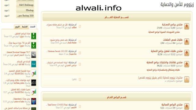دليل المنتديات العربية