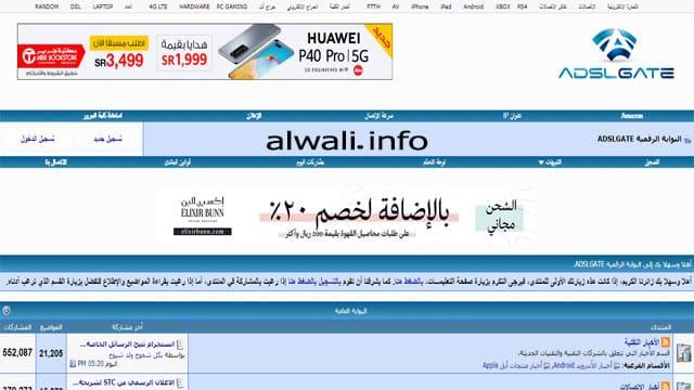 غرائب وعجائب المنتديات العربية
