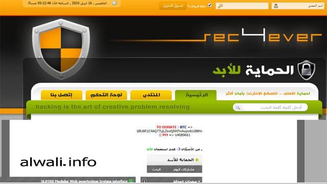 اروع المنتديات العربية