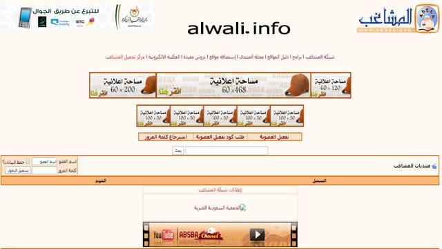 باقة من أفضل المنتديات العربية و العالمية المهمة