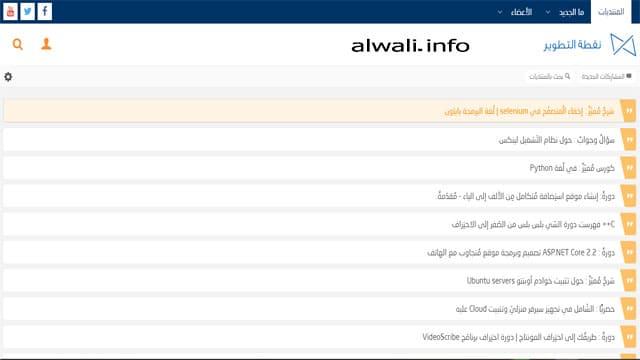 المنتديات العربية الأكثر زيارة