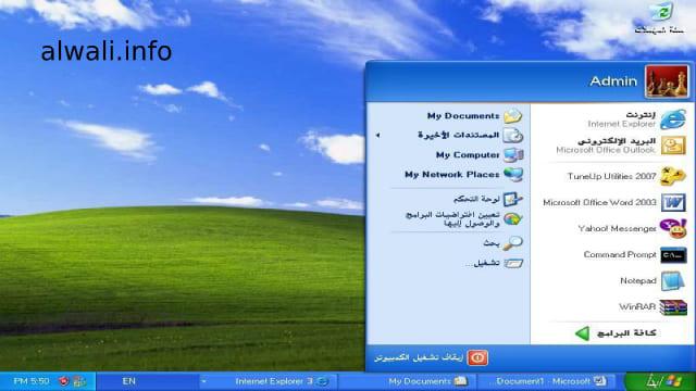 تحميل نظام التشغيل ويندوز Xp كامل النسخة الأصلية للكمبيوتر
