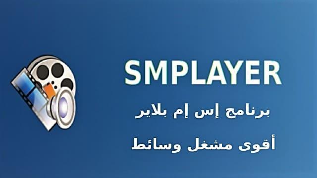 تحميل برنامج SMPlayer لتشغيل الصوت والفيديو كامل للكمبيوتر مجاناً