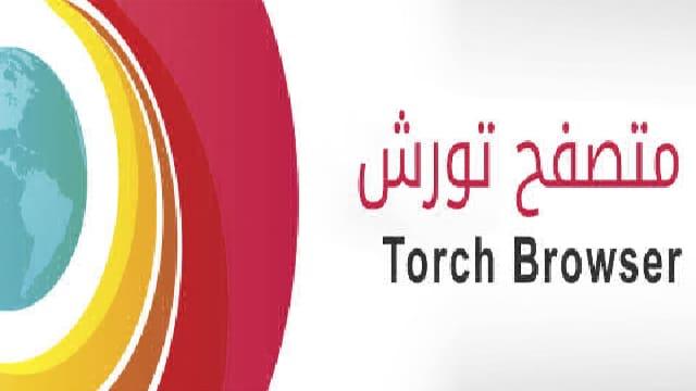 تحميل متصفح تورش Torch Browser عربي كامل للكمبيوتر مجاناً