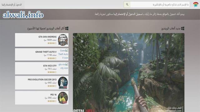 مواقع تحميل العاب كمبيوتر كاملة مجاناً Wifi Games