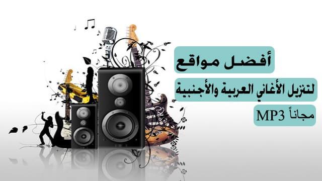 افضل موقع لتحميل اغاني mp3 بجوده عاليه
