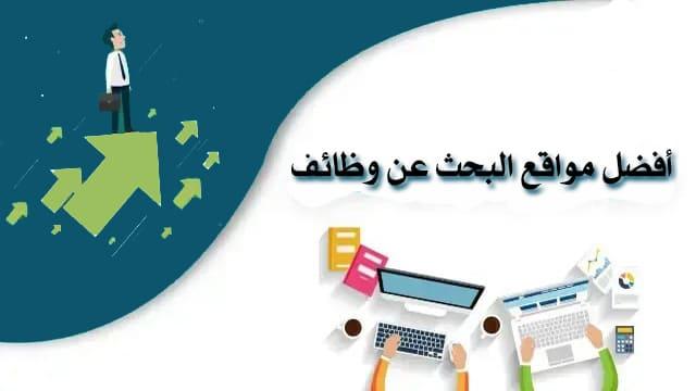 أفضل مواقع البحث عن وظائف في الشرق الأوسط جميع الدول العربية