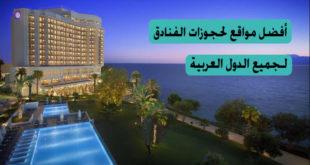 أفضل فنادق