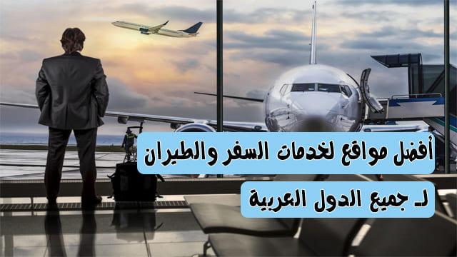 حجز طيران، ارخص طيران، تذاكر طيران