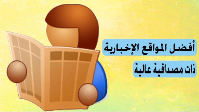 أفضل مواقع للأخبار العربية