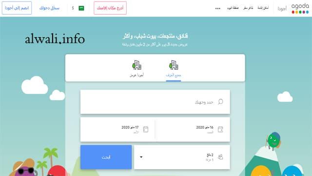 عروض خاص على فنادق مصر، أرخص سعر مضمون