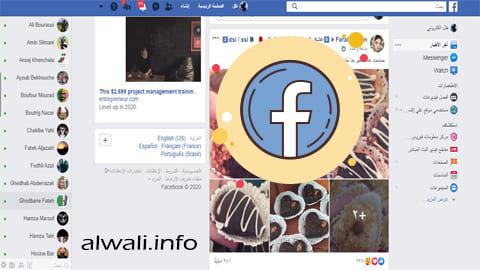 مواقع وتطبيقات التواصل الاجتماعي الأكثر استخدامًا