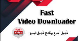 تحميل برنامج برنامج تنزيل فيديو اليوتيوب للكمبيوتر