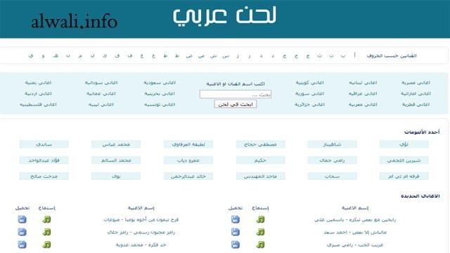 أفضل موقع لتحميل الاغاني العربية بجودة عالية