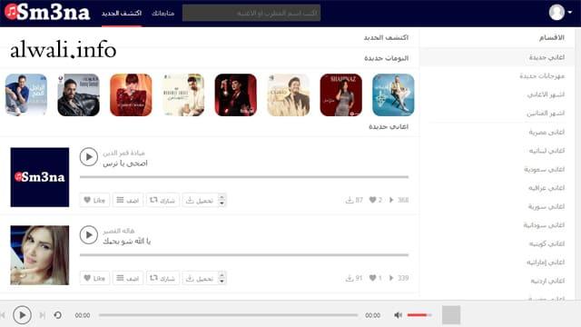 افضل موقع تحميل الاغاني العربية mp3 روابط مباشرة مجانا