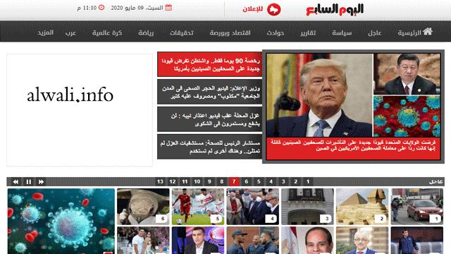 المواقع الإخبارية الأكثر تصفحاً في العالم العربي