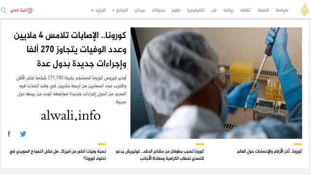 أفضل مواقع الأخبار العربية و الأجنبية