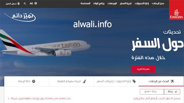 حجز المقعد في طيران العربية