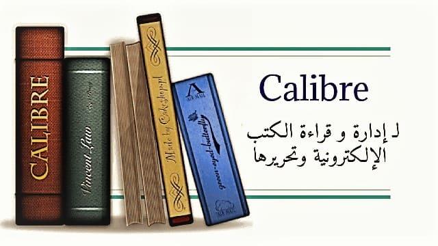 برنامج Calibre لإدارة و قراءة الكتب الإلكترونية وتحريرها للكمبيوتر