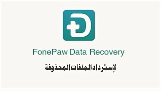 برنامج FonePaw Data Recovery لإسترجاع الملفات المحذوفة كامل للكمبيوتر مجاناً